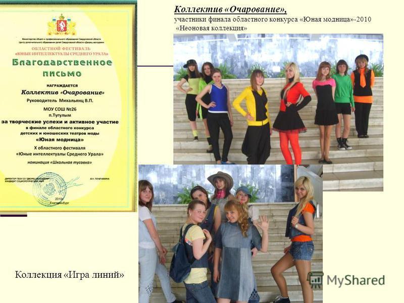 Коллектив «Очарование», участники финала областного конкурса «Юная модница»-2010 «Неоновая коллекция» Коллекция «Игра линий»