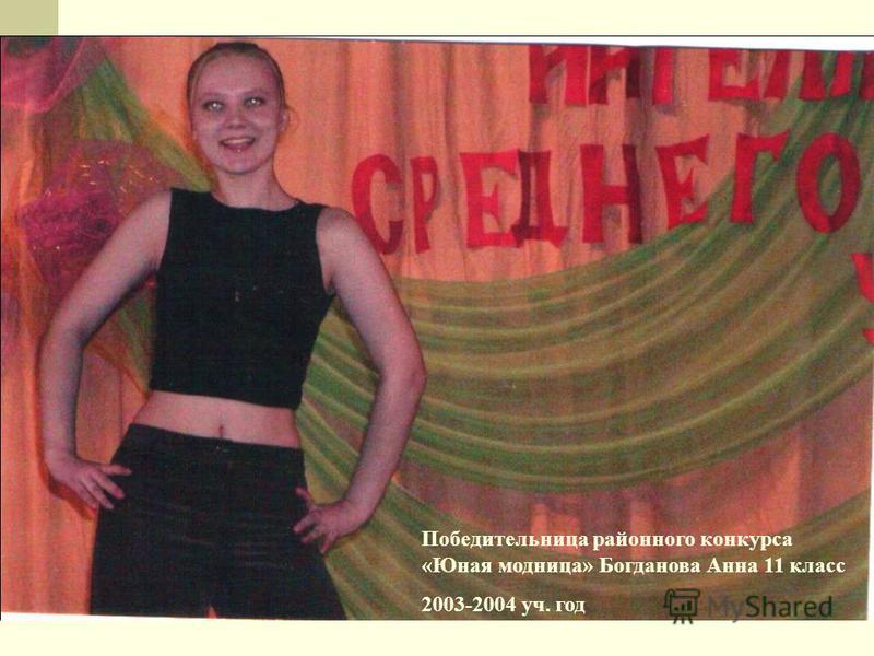 Победительница районного конкурса «Юная модница» Богданова Анна 11 класс 2003-2004 уч. год