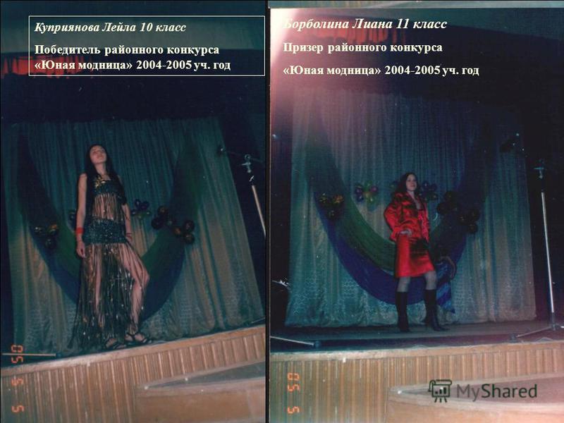 Куприянова Лейла 10 класс Победитель районного конкурса «Юная модница» 2004-2005 уч. год Борболина Лиана 11 класс Призер районного конкурса «Юная модница» 2004-2005 уч. год