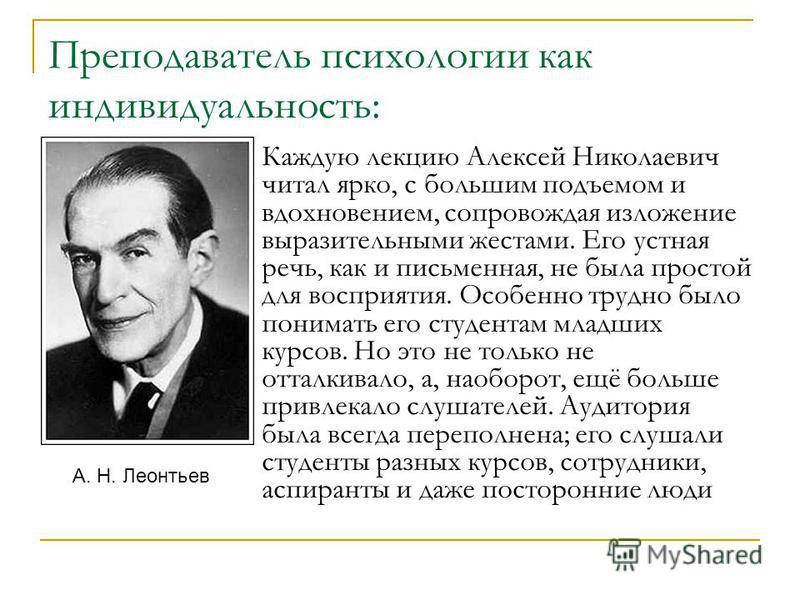 Преподаватель психологии как индивидуальность: Каждую лекцию Алексей Николаевич читал ярко, с большим подъемом и вдохновением, сопровождая изложение выразительными жестами. Его устная речь, как и письменная, не была простой для восприятия. Особенно т
