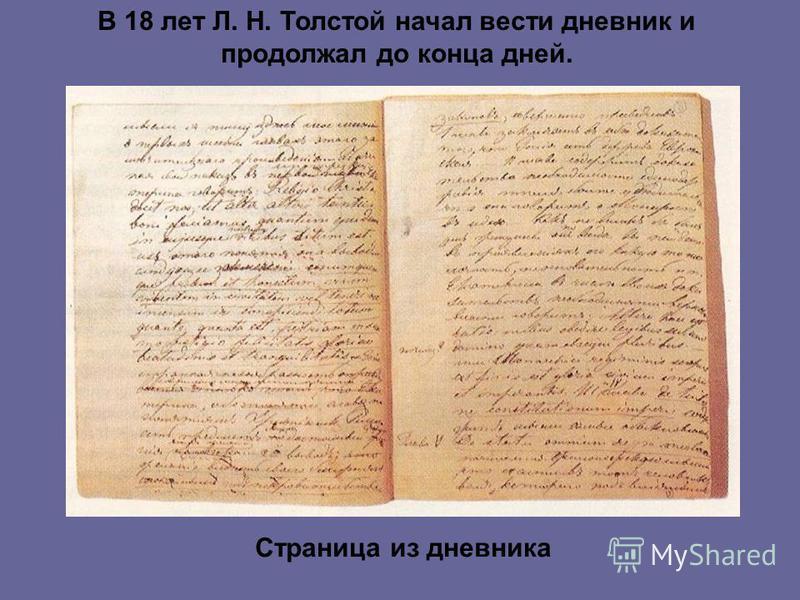 В 18 лет Л. Н. Толстой начал вести дневник и продолжал до конца дней. Страница из дневника