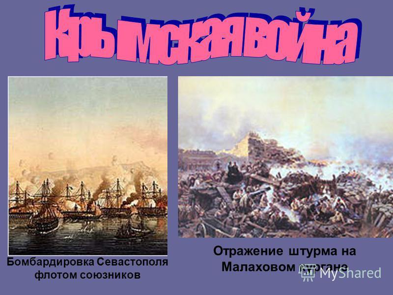 Бомбардировка Севастополя флотом союзников Отражение штурма на Малаховом кургане