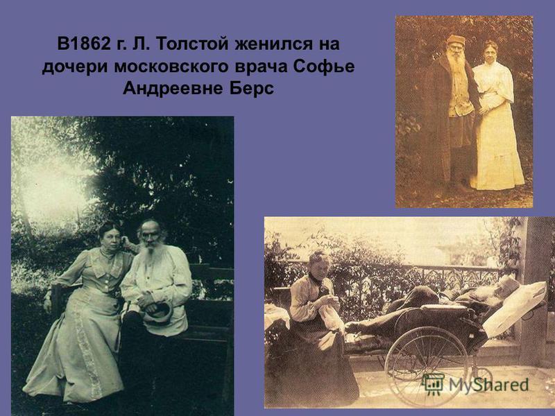 В1862 г. Л. Толстой женился на дочери московского врача Софье Андреевне Берс