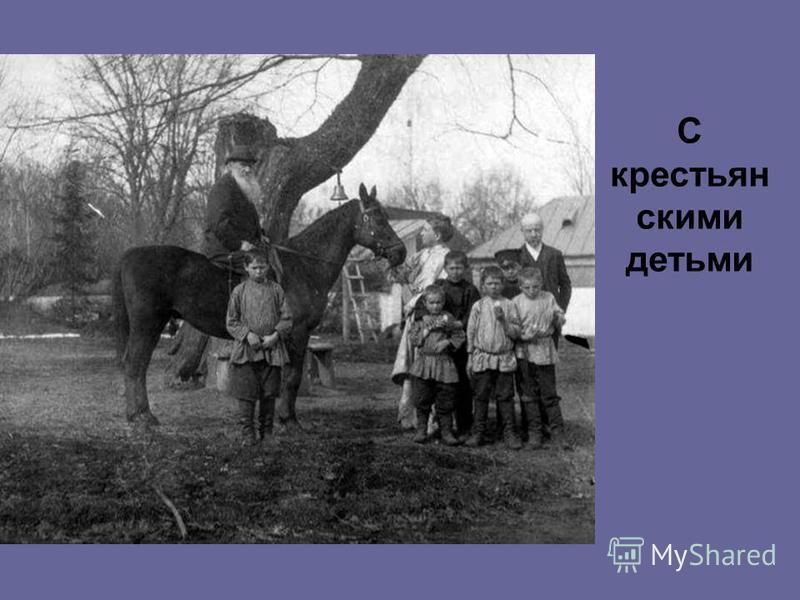С крестьянскими детьми