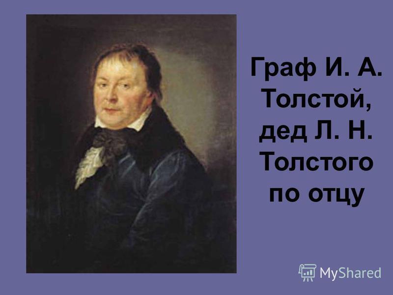 Граф И. А. Толстой, дед Л. Н. Толстого по отцу