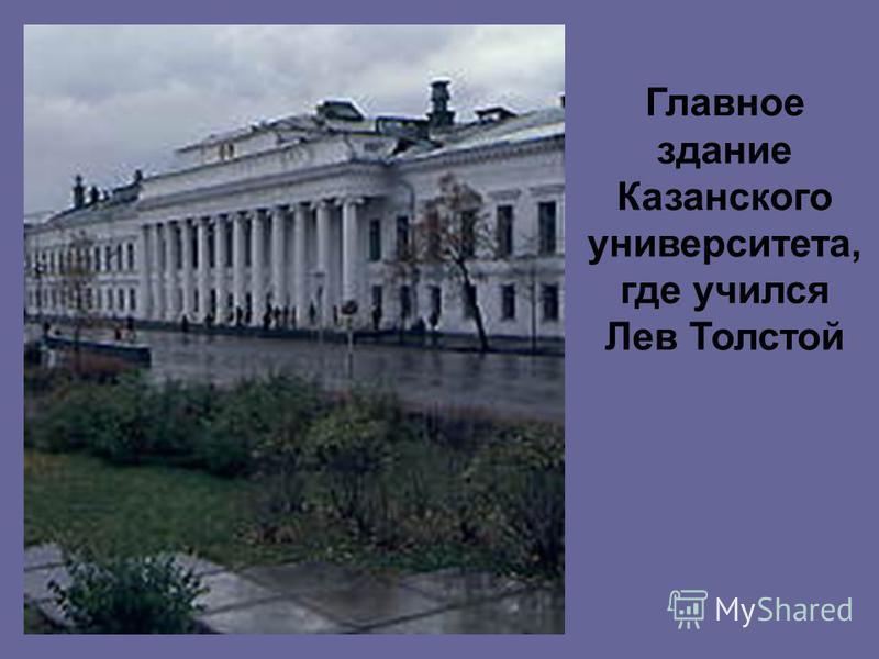 Главное здание Казанского университета, где учился Лев Толстой