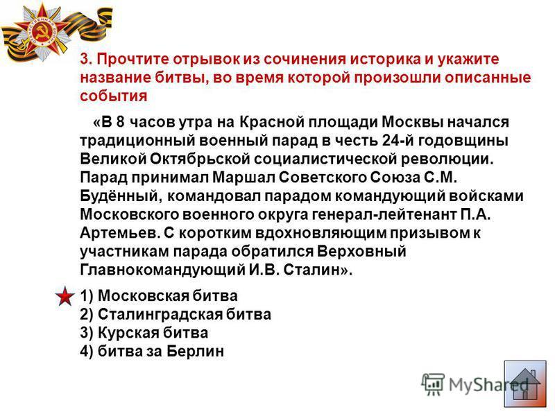 3. Прочтите отрывок из сочинения историка и укажите название битвы, во время которой произошли описанные события «В 8 часов утра на Красной площади Москвы начался традиционный военный парад в честь 24-й годовщины Великой Октябрьской социалистической