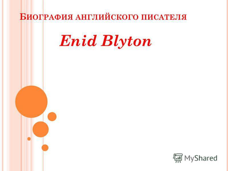 Б ИОГРАФИЯ АНГЛИЙСКОГО ПИСАТЕЛЯ Enid Blyton