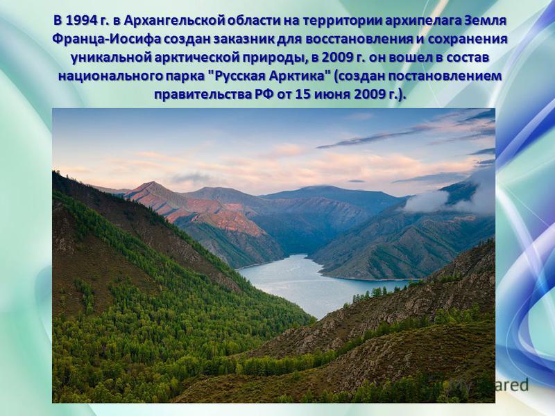 В 1994 г. в Архангельской области на территории архипелага Земля Франца-Иосифа создан заказник для восстановления и сохранения уникальной арктической природы, в 2009 г. он вошел в состав национального парка