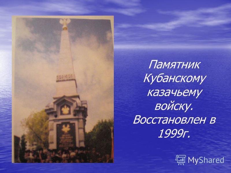 Памятник Кубанскому казачьему войску. Восстановлен в 1999 г.