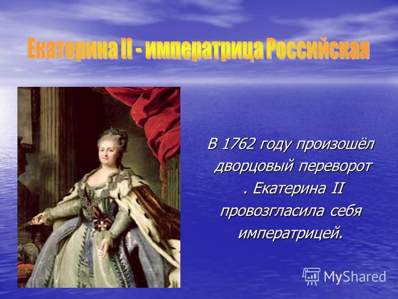 В 1762 году произошёл дворцовый переворот дворцовый переворот. Екатерина II. Екатерина II провозгласила себя императрицей.