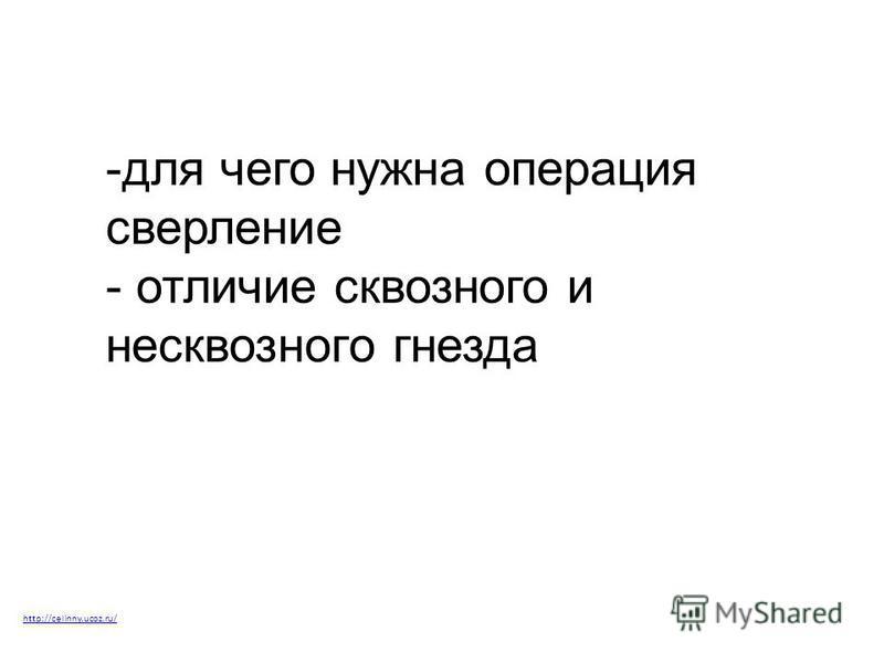 -для чего нужна операция сверление - отличие сквозного и несквозного гнезда http://celinny.ucoz.ru/
