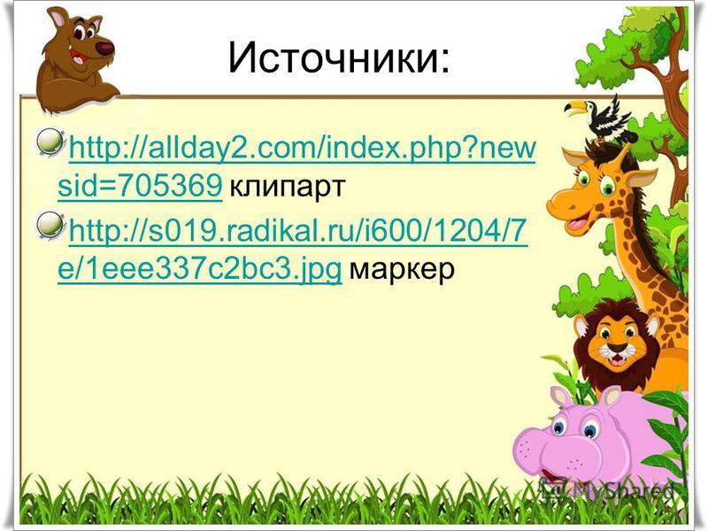 Источники: http://allday2.com/index.php?new sid=705369http://allday2.com/index.php?new sid=705369 клипарт http://s019.radikal.ru/i600/1204/7 e/1eee337c2bc3.jpghttp://s019.radikal.ru/i600/1204/7 e/1eee337c2bc3. jpg маркер