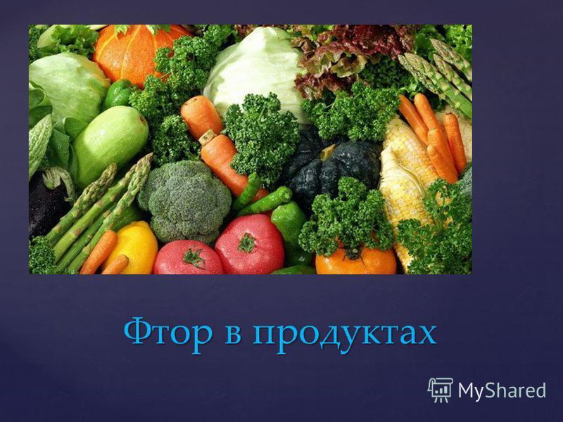 Фтор в продуктах