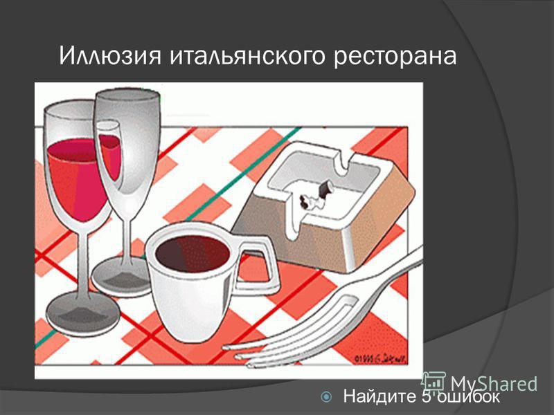 Иллюзия итальянского ресторана Найдите 5 ошибок