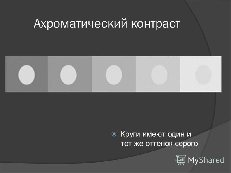 Ахроматический контраст Круги имеют один и тот же оттенок серого
