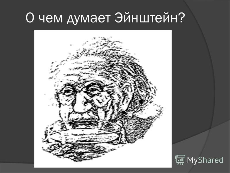 О чем думает Эйнштейн?