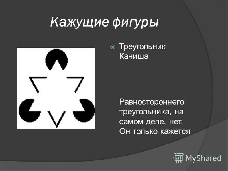 Кажущие фигуры Треугольник Каниша Равностороннего треугольника, на самом деле, нет. Он только кажется
