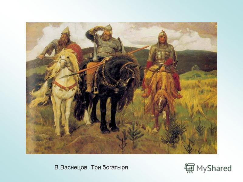 В.Васнецов. Три богатыря.