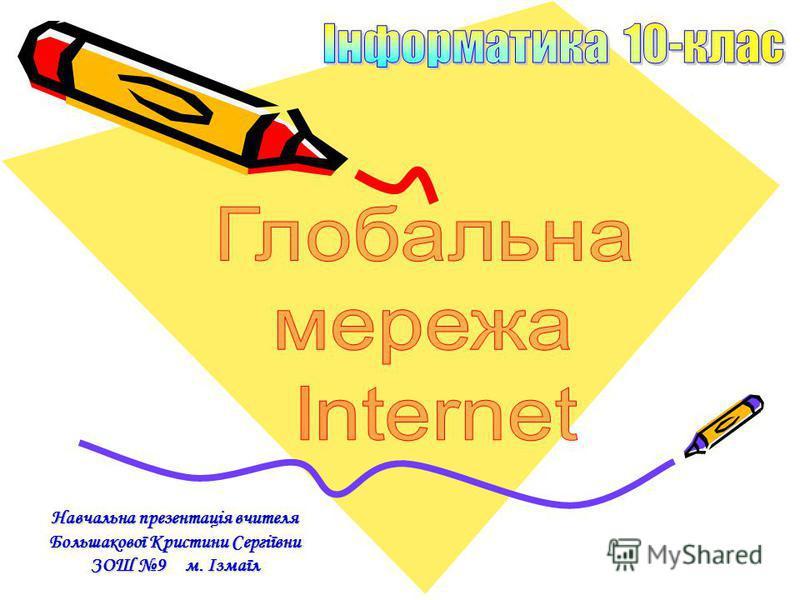 Навчальна презентація вчителя Большакової Кристини Сергіївни ЗОШ 9 м. Ізмаїл
