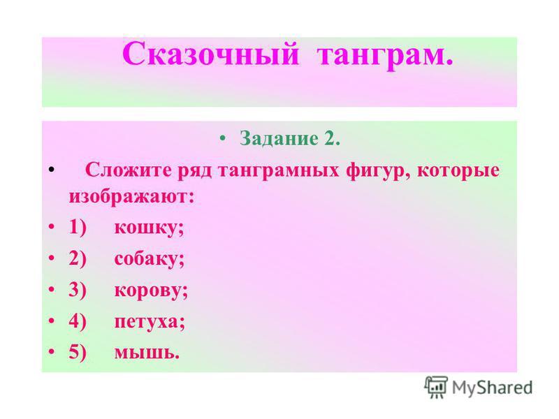 Задание 2. Сложите ряд танграмных фигур, которые изображают: 1) кошку; 2) собаку; 3) корову; 4) петуха; 5) мышь. Сказочный танграм.