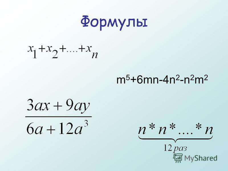 Формулы m 5 +6mn-4n 2 -n 2 m 2