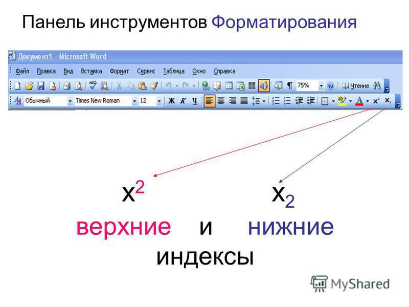 верхние и нижние индексы x 2 x 2 Панель инструментов Форматирования