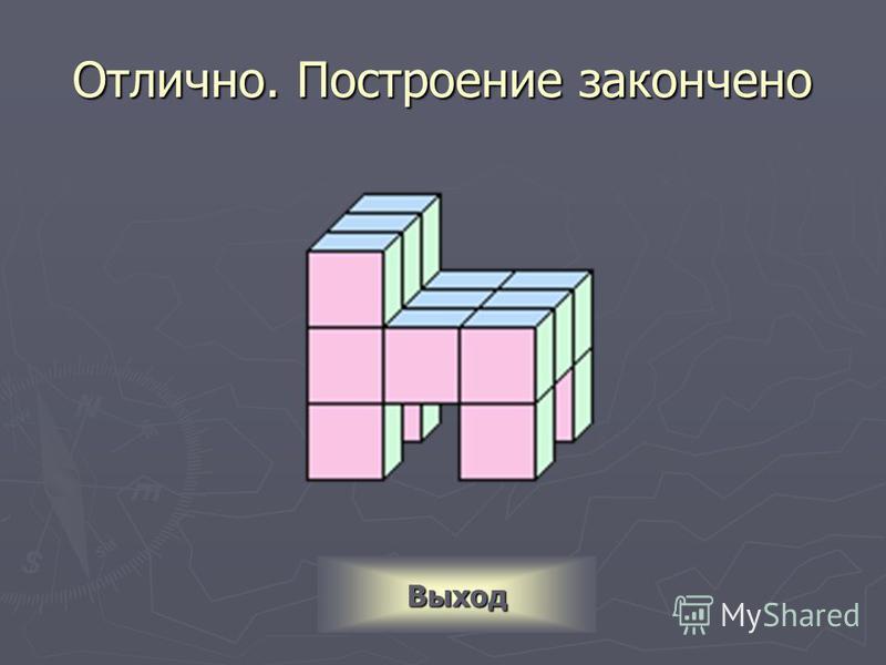 Верно выбрана стратегия Осталось добавить Получилось так Кубик Б Кубик Б