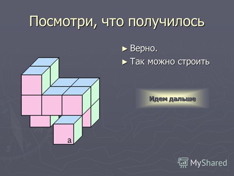 Ошибка! Нельзя будет поставить следующие кубики на свои места Что будем делать? Выбери подходящую кнопку Домой Возврат Выход Помощь Исходная конструкция
