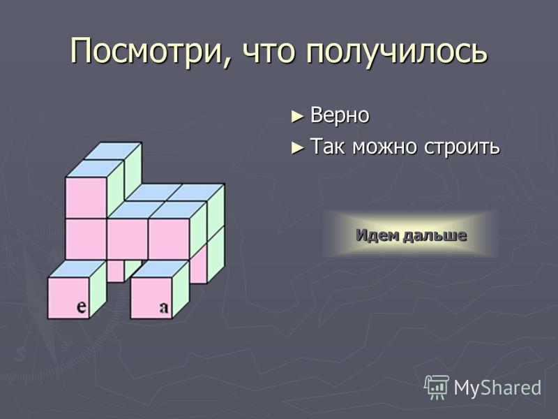 Второе построение Выбери нужный кубик Кубик Б Кубик Б Кубик В Кубик В Кубик Г Кубик Г Кубик Д Кубик Д Кубик Е Кубик ЕДостраиваем из этик кубиков
