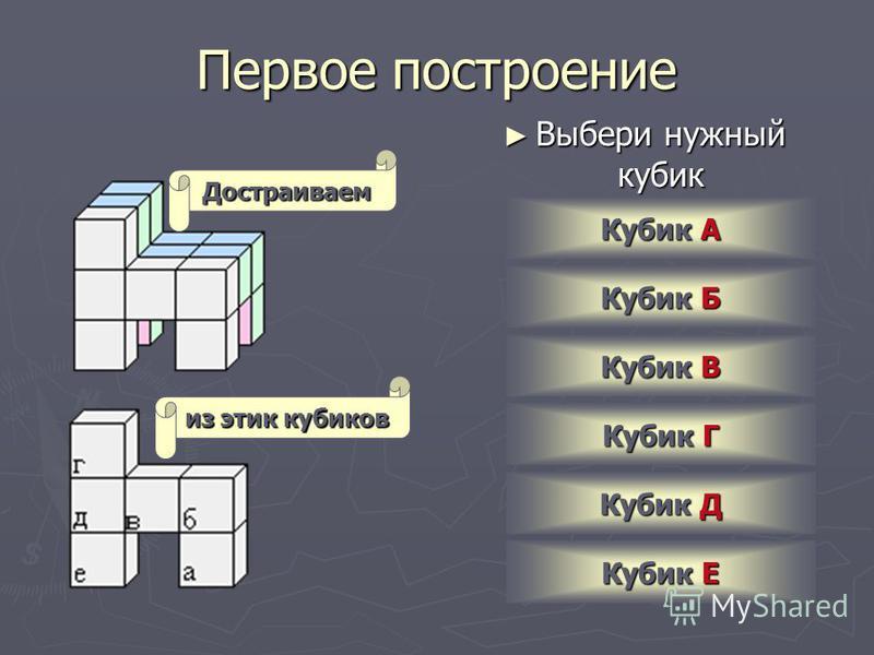 Исходные данные Эту конструкцию нужно достроить. Серым цветом обозначены кубики, которые необходимо поставить на свое место. Это та конструкция, которую необходимо достраивать. Здесь каждому кубику задано свое имя. Обратите на это внимание.
