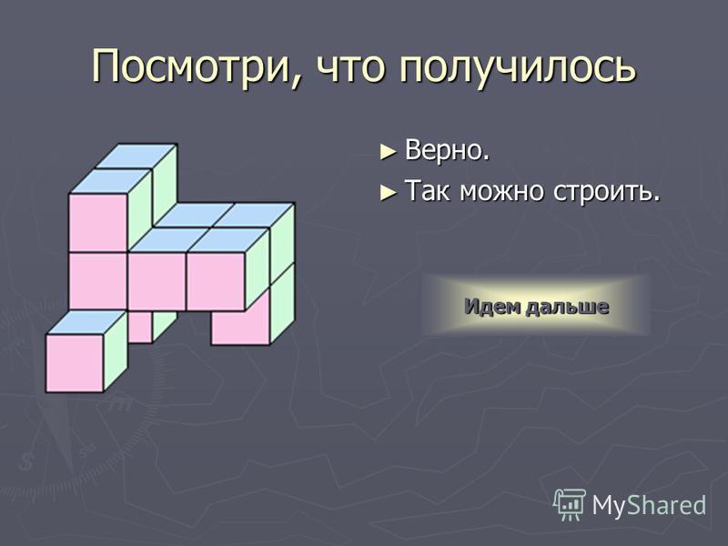 Первое построение Выбери нужный кубик Достраиваем из этик кубиков Кубик А Кубик А Кубик Б Кубик Б Кубик В Кубик В Кубик Г Кубик Г Кубик Д Кубик Д Кубик Е Кубик Е
