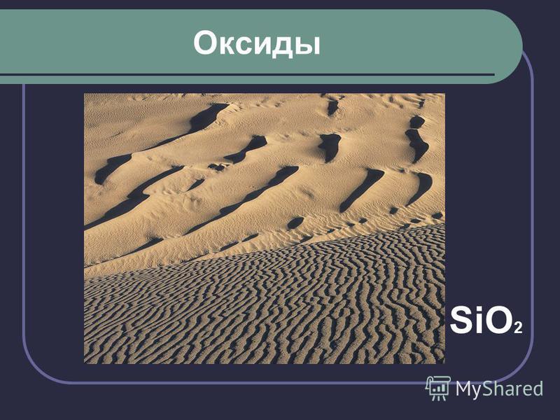 Оксиды SiO 2