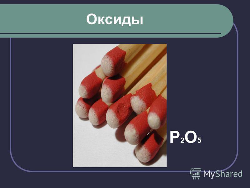 Оксиды Р2O5Р2O5