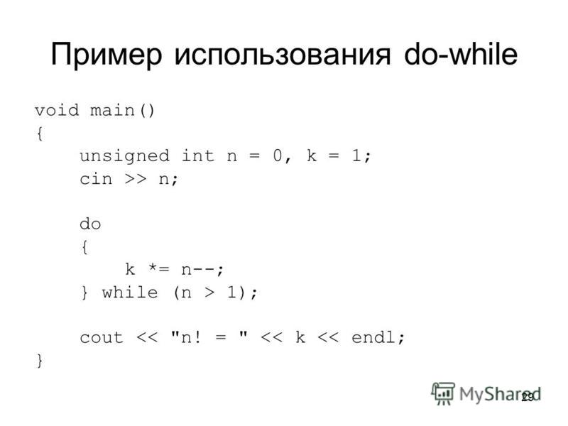 29 Пример использования do-while void main() { unsigned int n = 0, k = 1; cin >> n; do { k *= n--; } while (n > 1); cout << n! =  << k << endl; }