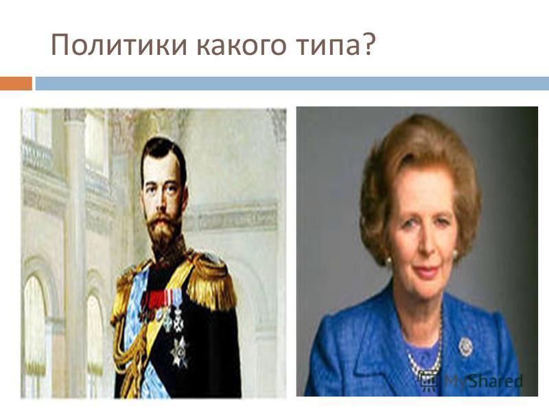 Политики какого типа ?
