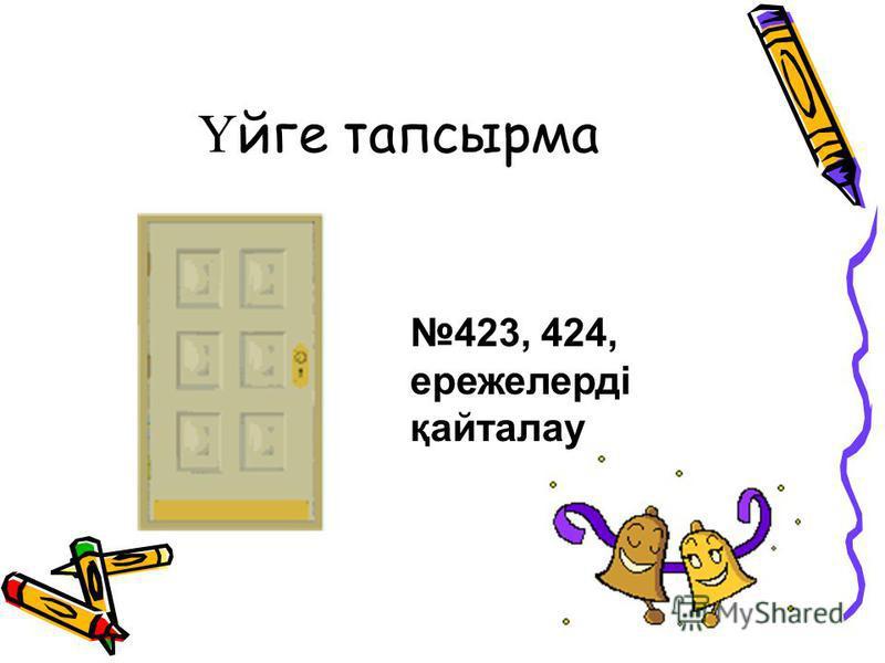 Ү йге тапсырма 423, 424, ережелерді қайталау