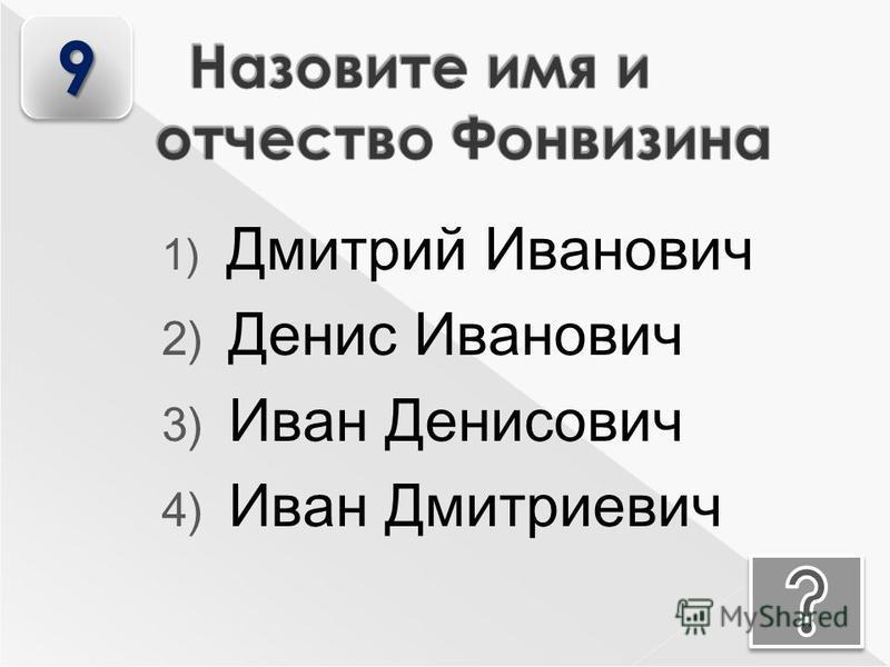 1) Дмитрий Иванович 2) Денис Иванович 3) Иван Денисович 4) Иван Дмитриевич 99