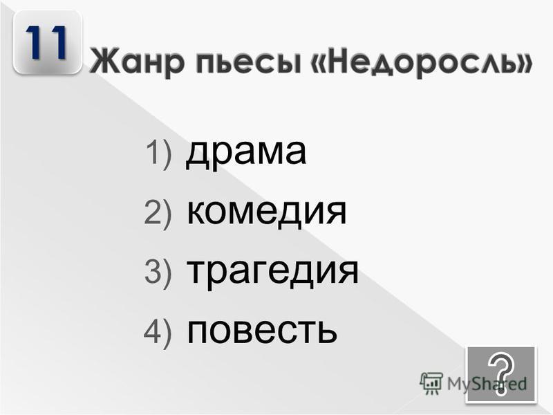 1) драма 2) комедия 3) трагедия 4) повесть 1111