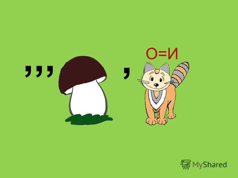 ,,,, О=И