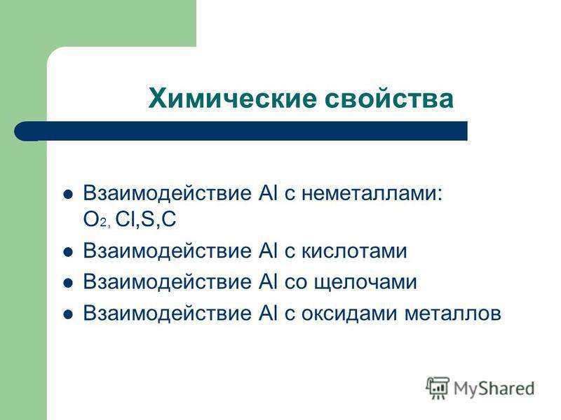 Химические свойства Взаимодействие Аl с неметаллами: О 2, Сl,S,C Взаимодействие Аl с кислотами Взаимодействие Аl со щелочами Взаимодействие Аl с оксидами металлов