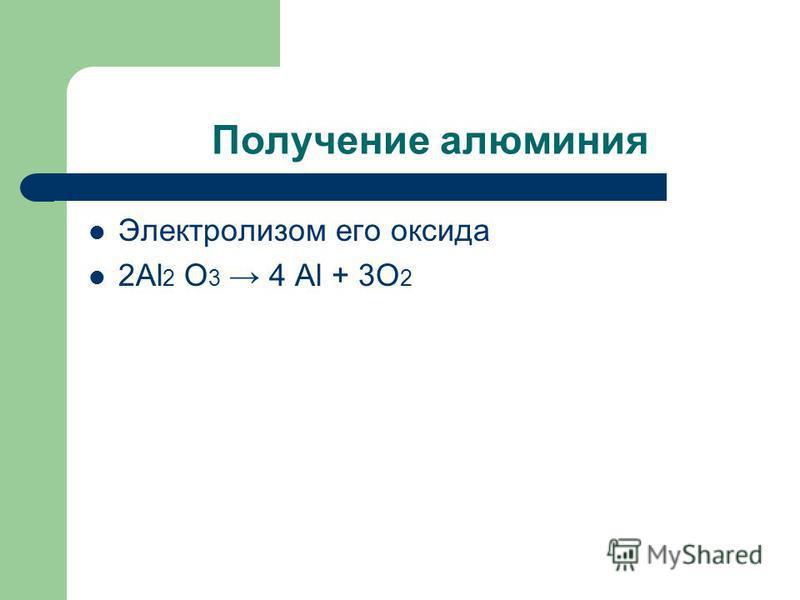 Получение алюминия Электролизом его оксида 2Аl 2 О 3 4 Аl + 3О 2