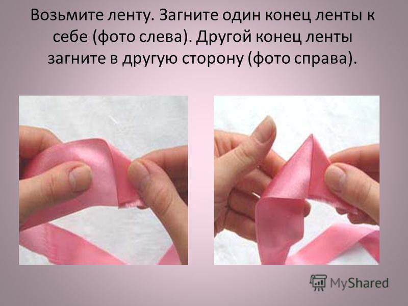 Возьмите ленту. Загните один конец ленты к себе (фото слева). Другой конец ленты загните в другую сторону (фото справа).