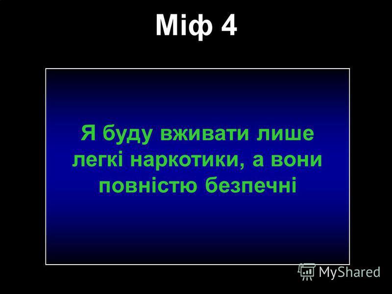 Міф 4 Я буду вживати лише легкі наркотики, а вони повністю безпечні