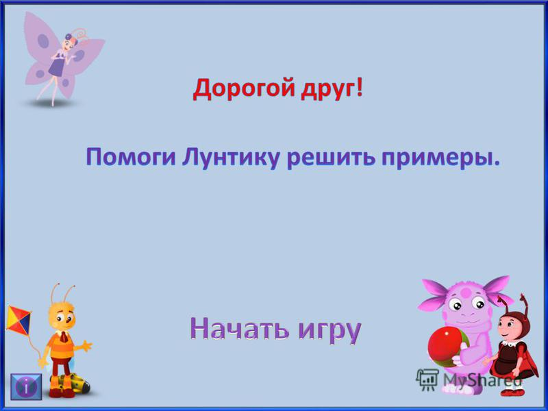 Автор – Дубовцева Ольга Сергеевна, учитель начальных классов (Умножение и деление на 5)