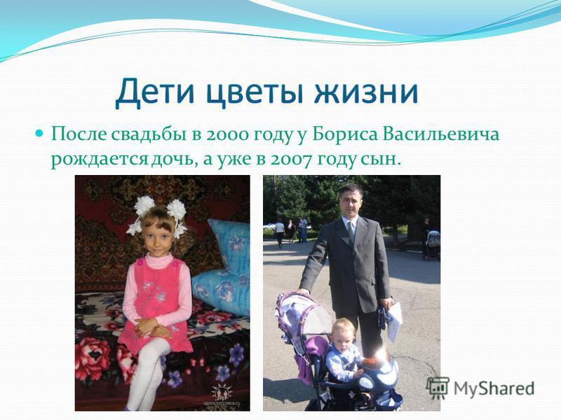После свадьбы в 2000 году у Бориса Васильевича рождается дочь, а уже в 2007 году сын.