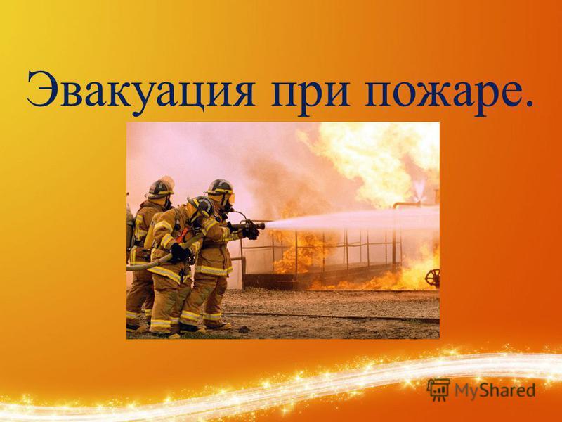 Эвакуация при пожаре.