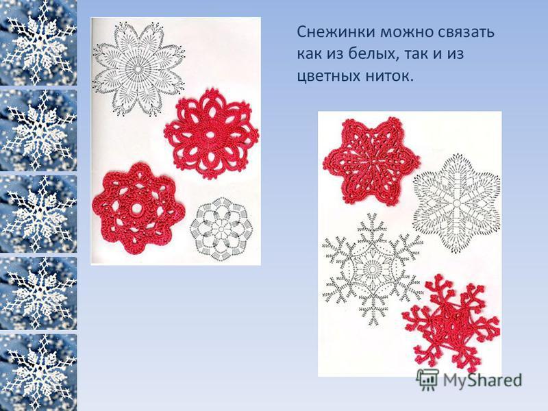Снежинки можно связать как из белых, так и из цветных ниток.
