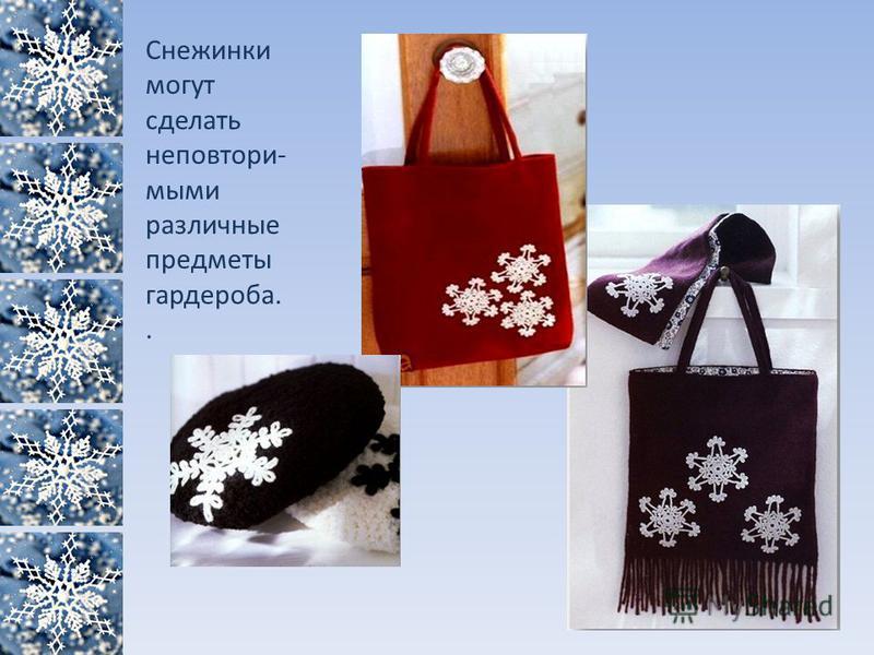 Снежинки могут сделать неповторимым и различные предметы гардероба..