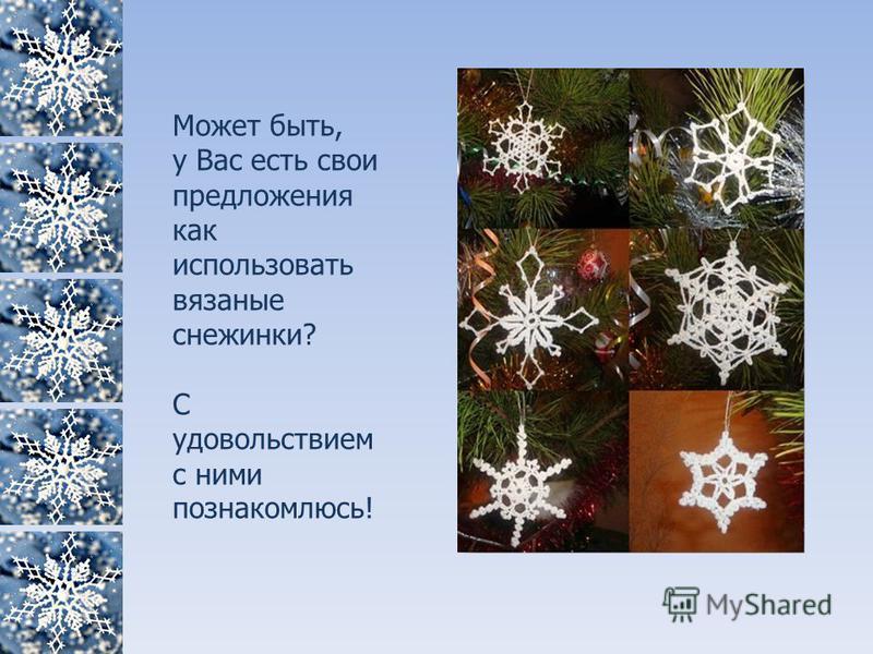 Может быть, у Вас есть свои предложения как использовать вязаные снежинки? С удовольствием с ними познакомлюсь!